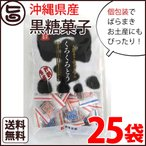 くろくろとう 130g×25袋 琉球黒糖 沖縄の伝統製法で作り上げたコクのある黒糖菓子 沖縄土産  送料無料
