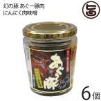 幻の豚 あぐー豚肉 にんにく肉味噌 200g×6個 沖縄県 人気 定番 お土産  送料無料