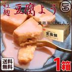 紅麹豆腐よう 100粒入り×1箱 沖縄 お惣菜 珍味 臭豆腐 塩麹 高級  条件付き送料無料