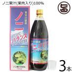 ノニバランス (ノニ果汁100%) 1000ml×3本 送料無料 沖縄 人気 土産 健康管理 希少