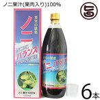 ノニバランス (ノニ果汁100%) 1000ml×6本 送料無料 沖縄 人気 土産 健康管理 希少