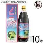 ノニバランス (ノニ果汁100%) 1000ml×10本 送料無料 沖縄 人気 土産 健康管理 希少