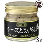 ギフト チーズとうがらし 80g×3瓶 渋谷醸造 北海道 人気 土産 食べるとうがらし 北海道十勝本別産青なんばん 和テイストのチーズ 条件付き送料無料