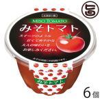 ギフト みそトマト 無添加 190g×6個 渋谷醸造 北海道 人気 土産 惣菜 十勝士幌産ミニトマト 脂 砂糖不使用 トマトの味噌漬 条件付き送料無料