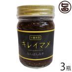 ギフト 無添加 なんばんみそ 120g×3瓶 渋谷醸造 北海道 人気 土産 調味料 味噌 十勝本別産光黒大豆 辛みがきいた甘辛 鰹節の旨味 条件付き送料無料