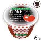 ギフト 醤油トマト 無添加 190g×6個 渋谷醸造 北海道 人気 土産 惣菜 十勝士幌産ミニトマト 脂 砂糖不使用 トマトの白醤油漬け 条件付き送料無料