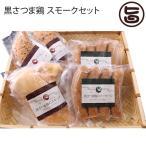 黒さつま鶏 スモークセット 真栄ファーム 鹿児島地鶏 むね ささみ ソーセージ  条件付き送料無料