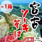 宮古ソーキそば (箱) 2食入り×1箱 沖縄 人気 琉球料理 定番 土産  送料無料