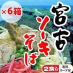 宮古ソーキそば (箱) 2食入り×6箱 沖縄 人気 琉球料理 定番 土産  条件付き送料無料