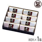 ギフト 銀だら 粕漬け 約80g×8切れ 岡山県 中国地方 人気 ギフト 贈り物  送料無料