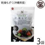乾燥もずく 7g×3P 島酒家 沖縄県産 フコイダン 食物繊維 カルシウム 鉄分 豊富 低カロリ 健康食品  送料無料