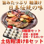 ギフト 土佐粕漬け Bセット 岡山県 中国地方 人気 ギフト 贈り物  送料無料