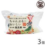 ちゃんぷるーおいしい島豆腐 (大) 800g×3個 宮古島しまとうふ 沖縄 人気 定番 土産 豆腐 ミネラルも豊富 条件付き送料無料