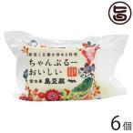 ちゃんぷるーおいしい島豆腐 (大) 800g×6個 宮古島しまとうふ 沖縄 人気 定番 土産 豆腐 ミネラルも豊富 条件付き送料無料