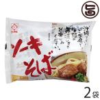 ソーキそば 2人前×2袋 サン食品 (ソーキ・だし付) 生麺 沖縄 定番 土産 人気 沖縄そば だし付き おすすめ 送料無料