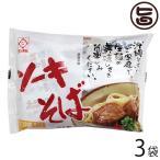 ソーキそば 2人前×3袋 サン食品 (ソーキ・だし付) 生麺 沖縄 定番 土産 人気 沖縄そば だし付き おすすめ 送料無料