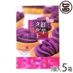 紅芋タルト小箱 5個入り ×5箱 沖縄 定番 人気 土産 お菓子  条件付き送料無料