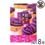 紅芋タルト小箱 5個入り ×8箱 沖縄 定番 人気 土産 お菓子  条件付き送料無料