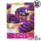 紅芋タルト大箱 12個入り×8箱 沖縄 定番 人気 土産 お菓子  送料無料