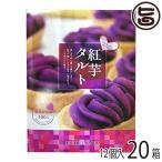 紅芋タルト大箱 12個入り×20箱 沖縄 定番 人気 土産 お菓子 送料無料