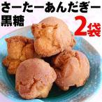 さーたーあんだぎー袋 黒糖 5個入り ×2袋 沖縄 定番 人気 土産 お菓子 秘密のケンミンSHOW 送料無料
