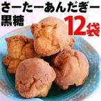 さーたーあんだぎー袋 黒糖 5個入り ×12袋 沖縄 定番 人気 土産 お菓子 秘密のケンミンSHOW 条件付き送料無料