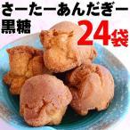 さーたーあんだぎー袋 黒糖 5個入り ×24袋 沖縄 定番 人気 土産 お菓子 秘密のケンミンSHOW 送料無料