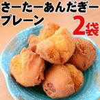 さーたーあんだぎー袋 プレーン 5個入り ×2袋 沖縄 定番 人気 土産 お菓子 秘密のケンミンSHOW 送料無料
