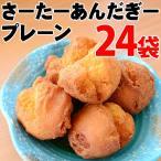 さーたーあんだぎー袋 プレーン 5個入り ×24袋 沖縄 定番 人気 土産 お菓子 秘密のケンミンSHOW 送料無料