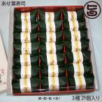 紀州 あせ葉寿司 化粧箱 3種21個入り 鯖 鯛 鮭 各7個 爽やかなあせの葉の香り 南高梅のまろやかな酸味 お寿司 和歌山 土産 ギフト  条件付き送料無料
