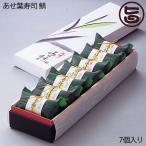 紀州 あせ葉寿司 鯖 化粧箱 7個入り 爽やかな香りのあせ葉で一つ一つ丁寧に手包み お寿司 南高梅のまろやかな酸味 和歌山 土産 ギフト  条件付き送料無料