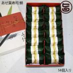 紀州 あせ葉寿司 鯖 化粧箱 14個入り 爽やかな香りのあせ葉で一つ一つ丁寧に手包み お寿司 南高梅のまろやかな酸味 和歌山 土産 ギフト  条件付き送料無料