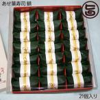 紀州 あせ葉寿司 鯖 化粧箱 21個入り 爽やかな香りのあせ葉で一つ一つ丁寧に手包み お寿司 南高梅のまろやかな酸味 和歌山 土産 ギフト  条件付き送料無料