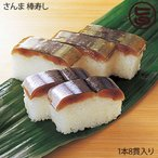 紀州 さんま 棒寿し 1本8貫 笹一 和歌山産ゆず風味 和歌山 土産 ギフト  条件付き送料無料