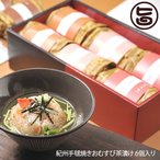 紀州手毬焼きおむすび茶漬け 6個入り ギフト お茶漬け 和歌山 土産 条件付き送料無料