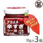 ショッピングラー油 アカハチ 辛すぎラー油 35g×3瓶 送料無料 沖縄 定番 人気 土産 スパイス