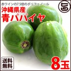 元築地の目利きの達人が選ぶ 青パパイヤ 8玉 条件付き送料無料 沖縄 料理 野菜 ソムタム