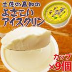 よさこいアイスクリン カップ 150ml×9個  条件付き送料無料 高知県 四国 デザート 懐かしい