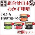 組合せ自由 おかず味噌 32個セット 送料無料 沖縄 人気 土産 調味料 健康管理