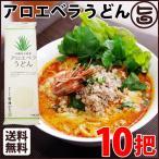 アロエベラうどん 250g 10把 送料無料 沖縄 麺 アロエ 珍しい 希少 美容 健康 家庭用 まとめ買い
