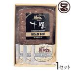ギフトセット TIK50(ローストビーフ500g、ローストビーフソース付き) 紙箱入り 北海道 土産 人気 ギフト  条件付き送料無料