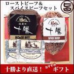 ギフト セット TIK42 スパイスビーフ ローストビーフ 北海道 十勝 人気 ギフト 贈り物  条件付き送料無料
