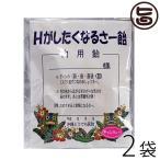 Hがしたくなるさー飴 12個×2袋 キャンディ 沖縄 パロディ 人気 土産 ハロウィン  送料無料