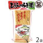 とうふのみそ漬け (大) ×2P たけうち 熊本県 九州 復興支援 健康管理 自然派食品 和製チーズ 送料無料