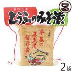 とうふのみそ漬 ミニ×2袋 たけうち 熊本県 九州 復興支援 健康管理 豆腐 味噌漬け 送料無料