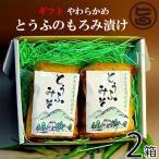ギフト 箱入 とうふみそ (小2個箱入り) ×2箱 たけうち 熊本県 九州 復興支援 健康管理 健康食品 平家の時代からの保存食  条件付き送料無料