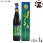 たまぐすく 沖縄南城さとうきび酢 ルビー 瓶500ml