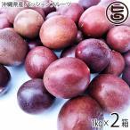 期間限定 2〜7月 トロピカルフルーツの代表 沖縄県産パッションフルーツ 1kg×2箱 沖縄 人気 南国フルーツ 希少 土産  条件付き送料無料