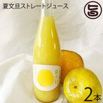夏文旦ストレートジュース 720ml×2本 河内晩柑 宇和ゴールド 皮ごと 果汁100% 柑橘  条件付き送料無料