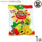 豊物産 ドライフルーツ パイナップル 150g×1P 食物繊維 ミネラル豊富 送料無料